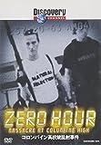 ZERO HOUR:コロンバイン高校銃乱射事件 [DVD]
