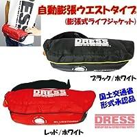 ドレス(DRESS) 自動膨張 ウエストタイプ LD-OP-1010 ブラック/ホワイト