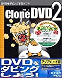 CloneDVD 2 アップグレード版 5,000本限定