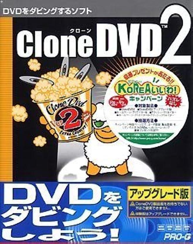 適合しました輝度大腿CloneDVD 2 アップグレード版 5,000本限定