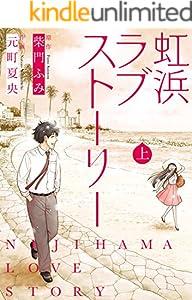 虹浜ラブストーリー (上巻)
