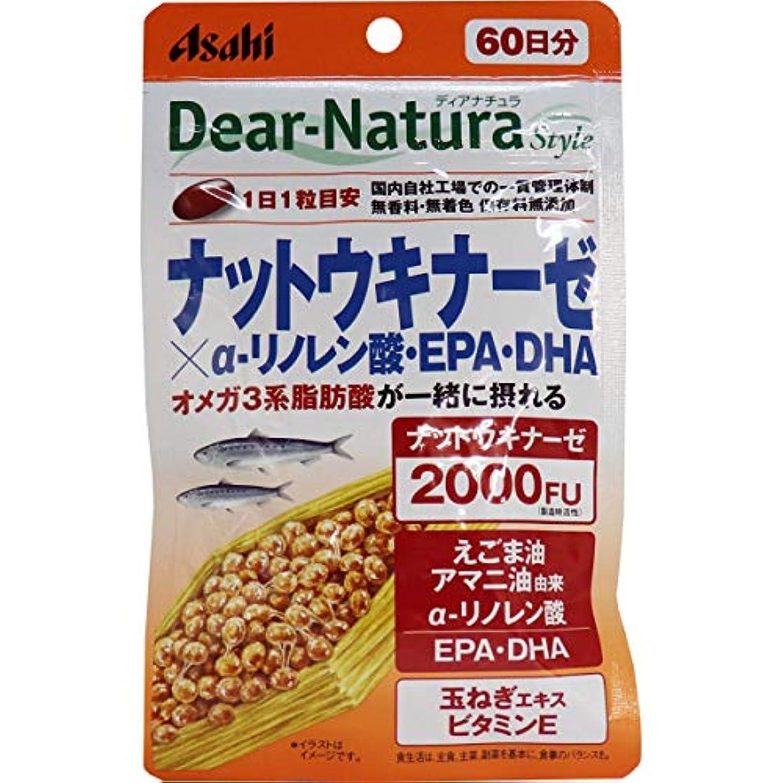 興味書誌チャンス【2個】ディアナチュラ ナットウキナーゼ×α-リノレン酸?EPA?DHA