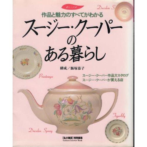 スージー・クーパーのある暮らし (Gakken Interior Mook 暮らしの本 1)