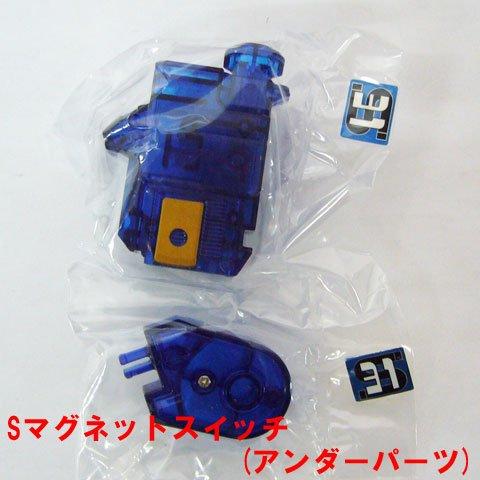 仮面ライダーフォーゼ アストロスイッチ12(ガシャポン版) Sマグネットスイッチ(アンダーパーツ)(単品)