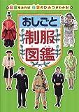 おしごと制服図鑑