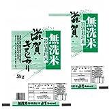 【精米】 滋賀県産 特別栽培米 無洗米 キヌヒカリ 10kg(5kg×2本) 平成28年産