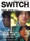 SWITCH Vol.30 No.9 ◆ 『るろうに剣心』が斬り開く世界 ◆ 佐藤健 / 綾野剛 / Takaの画像
