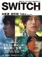 SWITCH Vol.30 No.9 ◆ 『るろうに剣心』が斬り開く世界 ◆ 佐藤健 / 綾野剛 / Taka