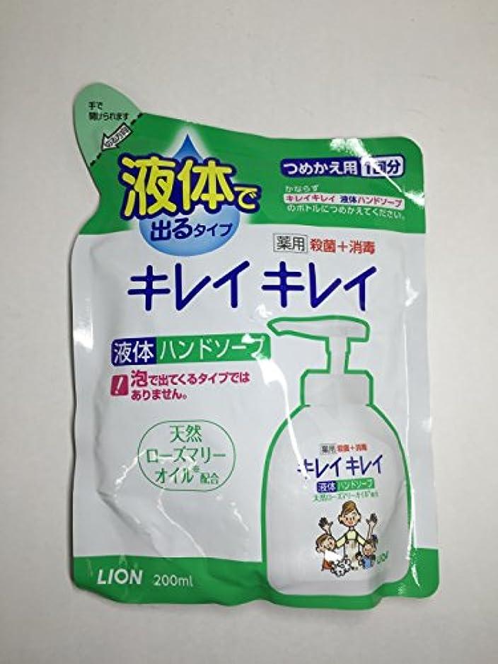 宮殿チチカカ湖癒す(お買得)キレイキレイ 薬用 液体ハンドソープ 詰め替え (200ml) ライオン