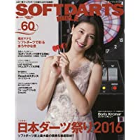 SOFT DARTS BIBLE Vol.60 (SANーEI MOOK)
