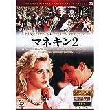 マネキン 2 EMD-10020 [DVD]