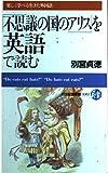 「不思議の国のアリス」を英語で読む (二十一世紀図書館―楽しく学べる生きた外国語 (0063))