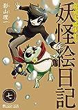 奇異太郎少年の妖怪絵日記(7巻) (マイクロマガジン・コミックス)