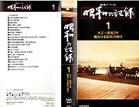 NHKビデオ 映像でつづる 昭和の記録 VHS全32巻セット