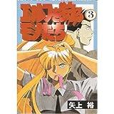 エルフを狩るモノたち 3 (電撃コミックス)