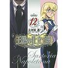 王様の仕立て屋 12 ~サルトリア・ナポレターナ~ (ヤングジャンプコミックス)