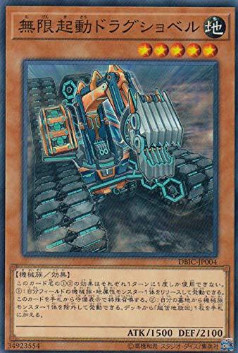 遊戯王 DBIC-JP004 無限起動ドラグショベル (日本語版 ノーマル) インフィニティ・チェイサーズ