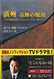 満州 奇跡の脱出—170万同胞を救出すべく立ち上がった3人の男たち (NHK特集ドラマ「どこにもない国」原案本)