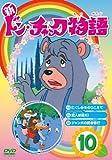 新ドン・チャック物語10[DVD]