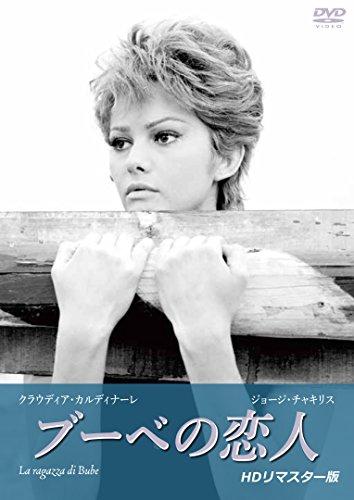 ブーベの恋人(HDリマスター版)[DVD]
