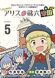ワンダれ!!アリスと蔵六学園 ちゃぷたー5 (RYU COMICS)