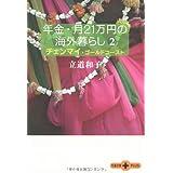 年金・月21万円の海外暮らし (2) チェンマイ・ゴールドコースト (文春文庫PLUS)