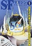S-Fマガジン 2013年 01月号 [雑誌] [雑誌] / 早川書房 (刊)