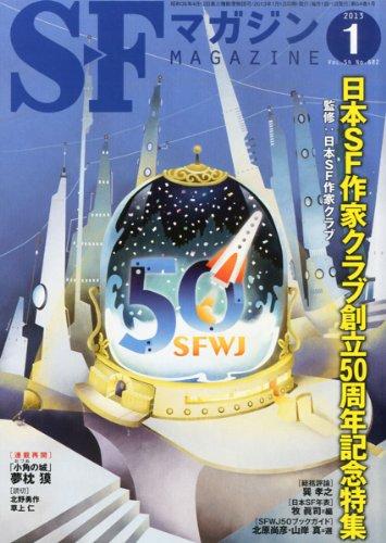 S-Fマガジン 2013年 01月号 [雑誌]の詳細を見る