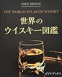 世界のウイスキー図鑑