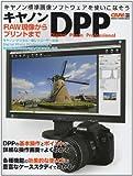 キヤノンDPP—RAW現像からプリントまで (Gakken Camera Mook)
