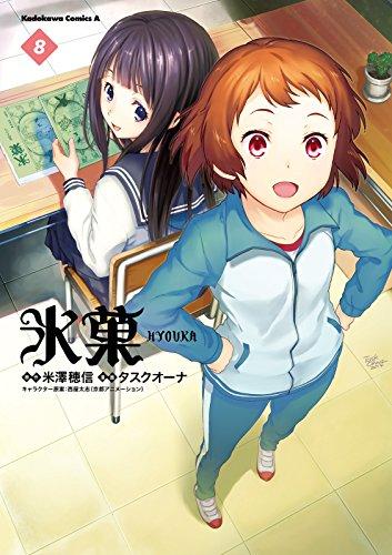氷菓(8) (角川コミックス・エース)の詳細を見る