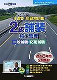 年度別問題解説集 2級舗装施工管理一般試験・応用試験〈平成29年度〉 (スーパーテキストシリーズ)