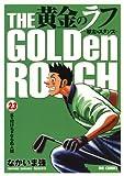 黄金のラフ(23) (ビッグコミックス)