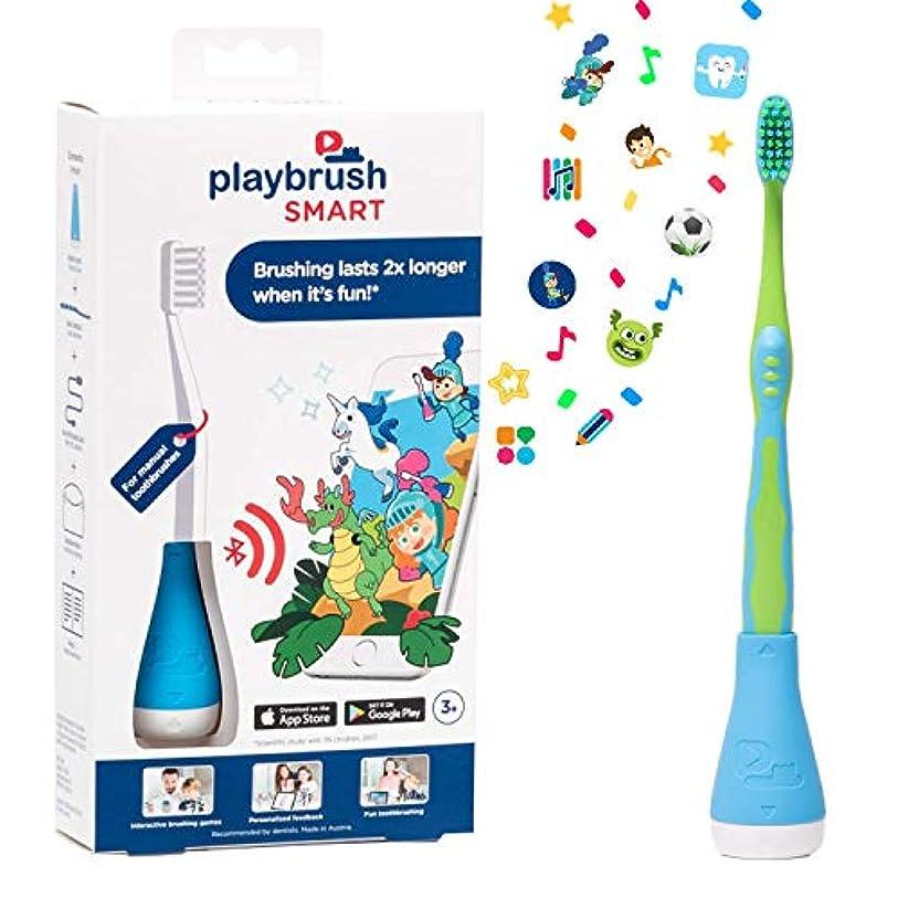 痛み注入する数学者【ヨーロッパ製 アプリで正しいハミガキを身につけられる子供用 知育歯ブラシ】プレイブラッシュ スマート ブルー◇ 普段の歯ブラシに取り付けるだけ◇ Playbrush Smart Blue