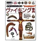 ヴァイキング事典 (「知」のビジュアル百科)