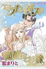 マラカイオスの孤独な花嫁 新妻物語 (ハーレクインコミックス) Kindle版