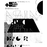 +81 Vol.58: Next Creative Generation in Asia issue