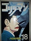 ゴリラーマン 18 (ヤングマガジンコミックス)
