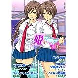 姫マニア【フルカラー】 vol.16
