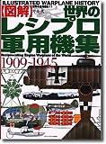図解 世界の軍用機史〈11〉世界のレシプロ軍用機集1909~1945 (〈図解〉世界の軍用機史)