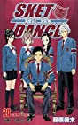 SKET DANCE 第20巻