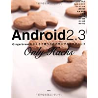 ANDROID2.3 ONLY HACKS