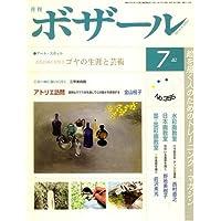 ボザール 2007年 07月号 [雑誌]