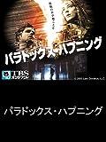 映画「パラドックス・ハプニング」(字幕版) 【TBSオンデマンド】