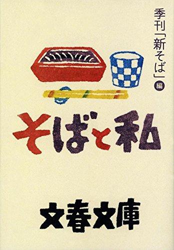 そばと私 (文春文庫)