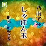 しゃぼん玉【朗読CD】