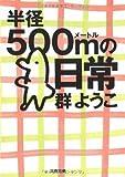 半径500mの日常 (文春文庫)