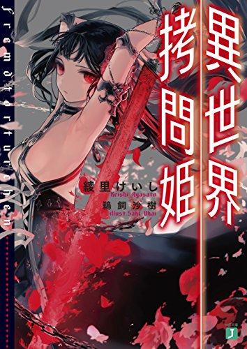 異世界拷問姫<異世界拷問姫> (MF文庫J)