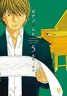 ピアノのムシ 5巻 (芳文社コミックス)
