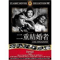 二重結婚者 [DVD] FRT-235
